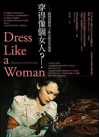 穿得像個女人?:限制到解放, 工作女性百年寫真