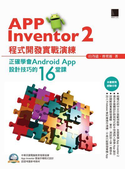 App Inventor 2程式開發實戰演練:正確學會Android App設計技巧的16堂課