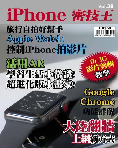 iPhone 密技王 [第38期]:旅行自拍好幫手 Apple Watch