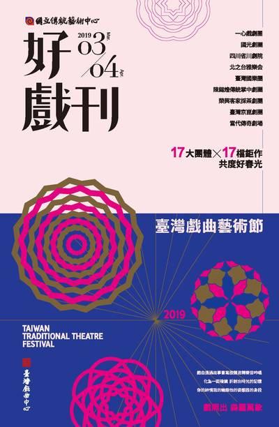 好戲刊 [2019年第2期]:臺灣戲曲藝術節