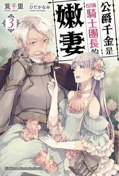 公爵千金是62歲騎士團長的嫩妻. 3(完)