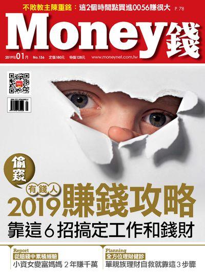 Money錢 [第136期]:偷窺有錢人2019賺錢攻略