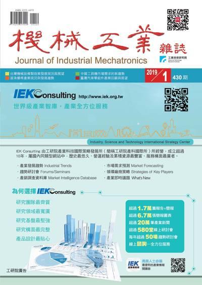 機械工業雜誌 [第430期]:世界級產業智庫, 產業全方位服務