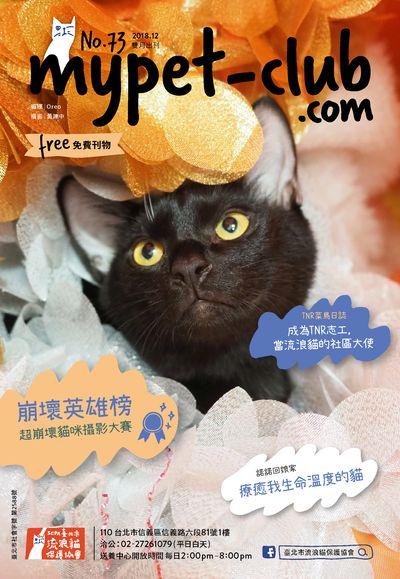 Mypet-club [第73期]:崩壞英雄榜 超崩壞貓咪攝影大賽