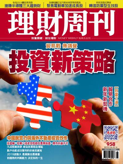 理財周刊 2019/01/04 [第958期]:投資新策略