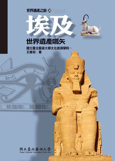 埃及:世界遺產嚆矢