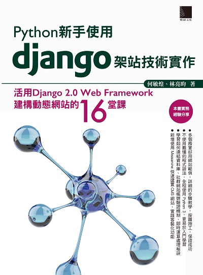 Python新手使用Django架站技術實作:活用Django 2.0 web framework建構動態網站的16堂課