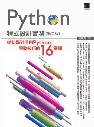 Python程式設計實務:從初學到活用Python開發技巧的16堂課