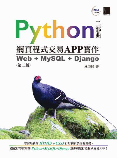Python二部曲網頁程式交易APP實作:Web + MySQL + Django