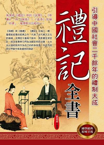 禮記全書:引導中國社會二千餘年的禮制大成