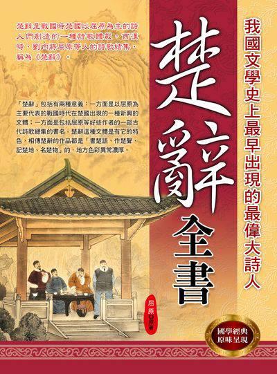 楚辭全書:我國文學史上最早出現的最偉大詩人
