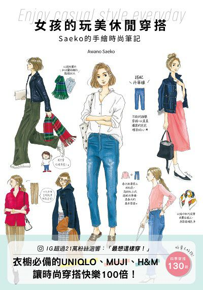 女孩的玩美休閒穿搭:Saeko的手繪時尚筆記