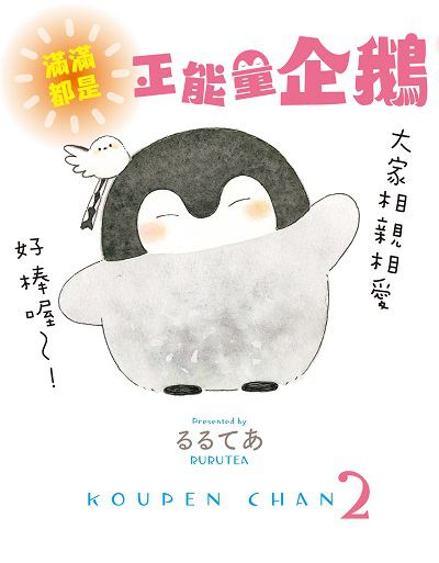 滿滿都是正能量企鵝Koupen Chan. 2