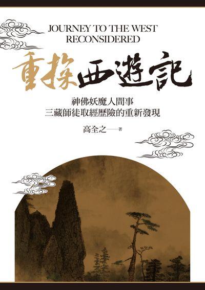 重探西遊記:神佛妖魔人間事三藏師徒取經歷險的重新發現
