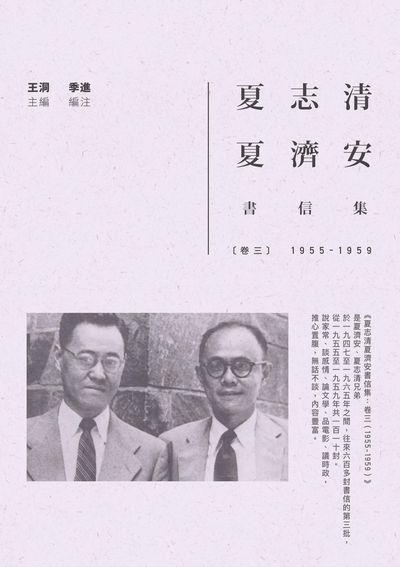 夏志清夏濟安書信集. 卷三, 1955-1959