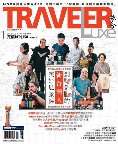 旅人誌 [第164期]:新台灣人創造的美好風景線