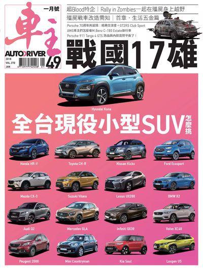 車主 [Vol. 270]:戰國17雄全台現役小型SUV怎麼挑