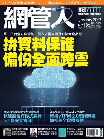 網管人 [第156期]:拚資料保護 備份全面跨雲