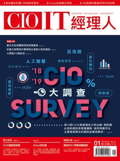 CIO IT經理人 [第91期]:CIO大調查