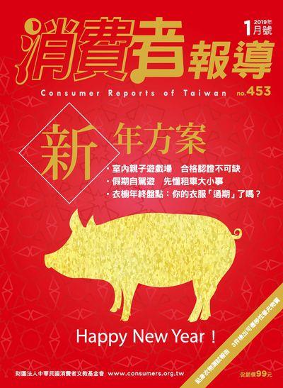 消費者報導 [第453期]:新年方案