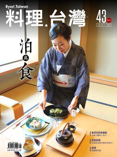 料理.台灣 [第43期]:泊與食