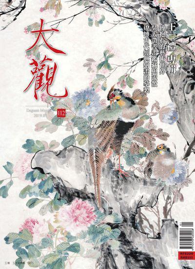 大觀月刊 [第112期]:王禮專輯