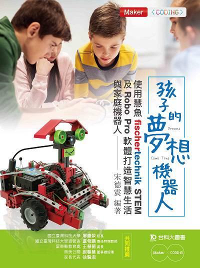 孩子的夢想機器人:使用慧魚fishertechnik STEM及Robo Pro軟體打造智慧生活與家庭機器人