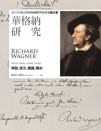華格納研究:神話、詩文、樂譜、舞台:2013年臺北華格納國際學術會議論文集