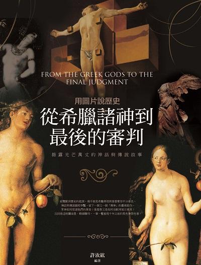 用圖片說歷史:從希臘諸神到最後的審判:揭露光芒萬丈的神話與傳說故事