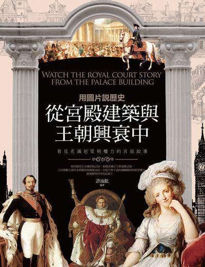 用圖片說歷史:從宮殿建築與王朝興衰中 看見充滿慾望與權力的宮廷故事