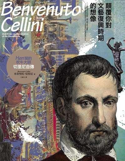 顛覆你對文藝復興時期的想像:Hen鬧的吹牛大師: 切里尼自傳
