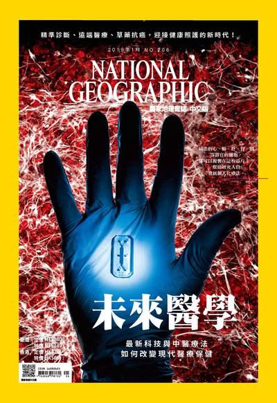 國家地理雜誌 [2019年1月 No. 206]:未來醫學