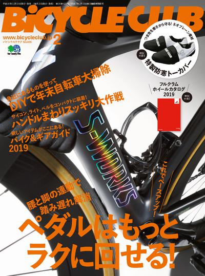 BiCYCLE CLUB [2019 February No.406]:ペダルはもっとラクに回せる!