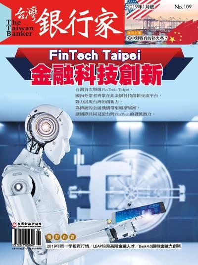 台灣銀行家 [第109期]:金融科技創新