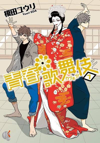 青春歌舞伎. 7(完)