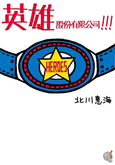 英雄股份有限公司!!!