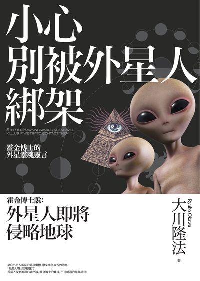 小心別被外星人綁架:霍金博士說: 外星人即將侵略地球