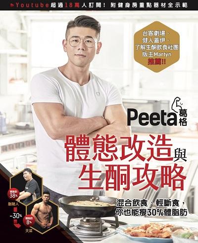 Peeta葛格體態改造與生酮攻略:混合飲食、輕斷食, 你也能瘦30%體脂肪