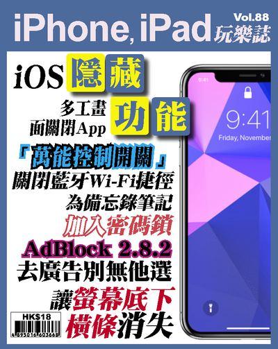 iPhone, iPad玩樂誌 [第88期]:iOS隱藏功能