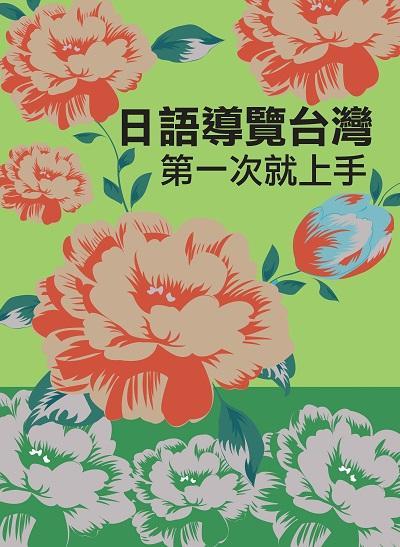 日語導覽台灣 [有聲書]:第一次就上手
