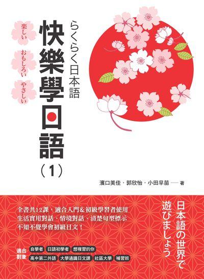 快樂學日語 [有聲書]. 1