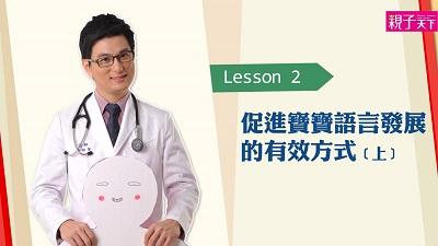 Lesson 2 促進寶寶語言發展的有效方式. 上