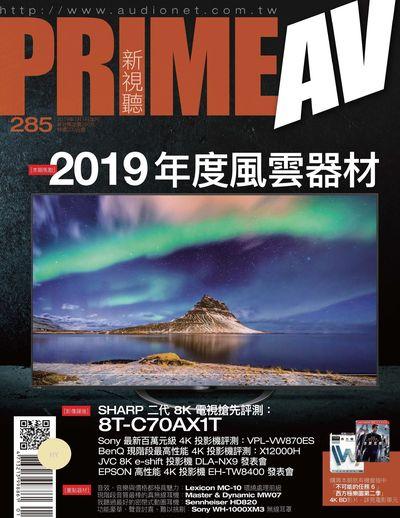 Prime AV新視聽 [第285期]:2019年度風雲器材
