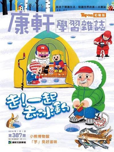 Top945康軒學習雜誌 [初階版] [第387期]:走!一起去冰釣