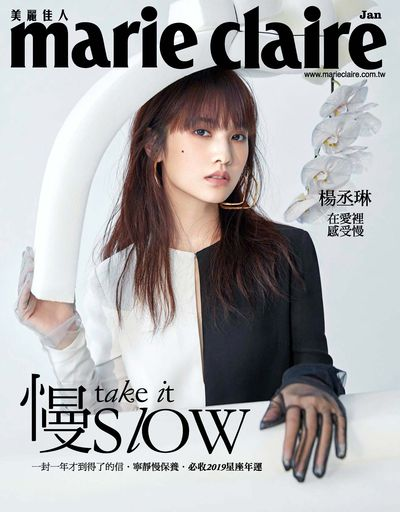 Marie claire 美麗佳人 [第309期]:慢take it slow