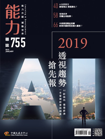能力雜誌 [第755期]:2019透視趨勢搶先報