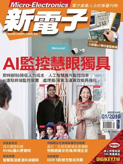 新電子 [第394期]:AI監控慧眼獨具