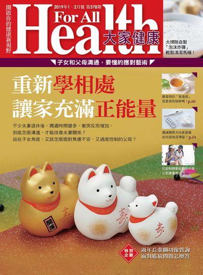 大家健康雜誌 [第378期]:重新學相處 讓家充滿正能量