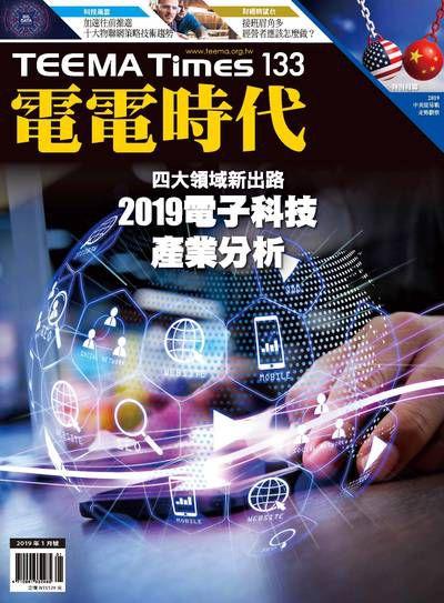 電電時代 [第133期]:四大領域新出路 2019電子科技產業分析
