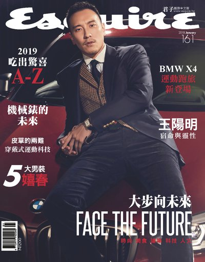 ESQUIRE君子時代 [第161期]:大步向未來Face the future